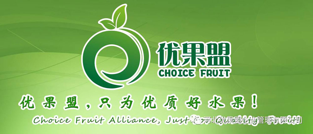 2017 China (Beijing) International Fruit and Vegetable Exhibition