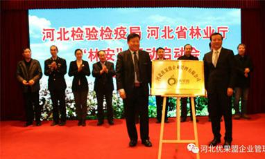 Tianbo Fruit held the unveiling ceremony in Cang Zhou